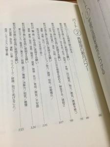 fukuen-singetu