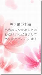 amenominakanushi-f
