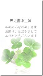amenominakanushi